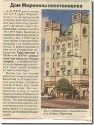 Дом Миронова.1