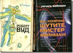 Вуд. И Фейнман