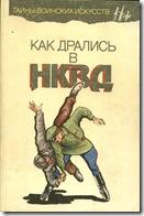 Как дрались в НКВД