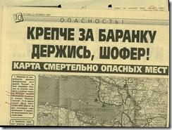 карта опасных мест. 1