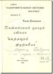Перевод Богачихина М.М. Школа журавля