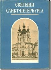Святынм Санкт-Петербурга