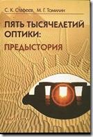 5 000 лет оптике