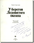 автограф арутюнова сергея александровича