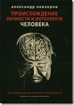 Происхождение личности и интеллекта человека