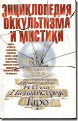 энциклопедия мистики.1 (2)