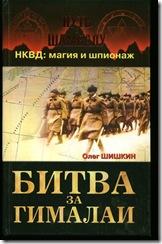 НКВД в Гималаях.pg