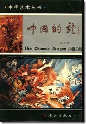 Китайский дракон. На кит