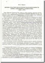 Борис Ивановимч Панкратов. 1