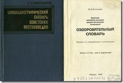 библиографический словарь  востоковедов