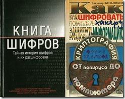 книга шифров.криптография