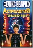 Повседневная астрология Феликса Величко