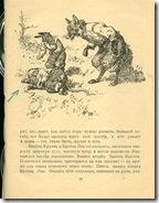 сказки дядюшки римуса-3