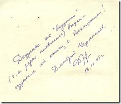 Глагол Издательство. Дарственная надпись.
