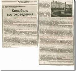 Image2.jpg Колыбель востоковедения. ТВ