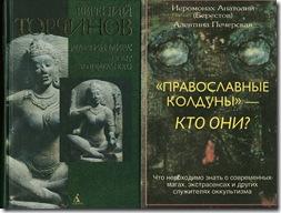 торчинов и православные колдуныю