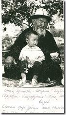 Дедушка и внук