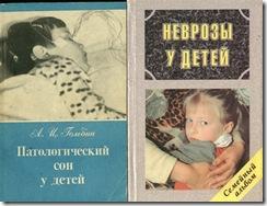 Неврозы у детей..Патологичесмкий сон.1