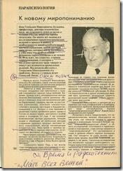 Профессор Дцульнев