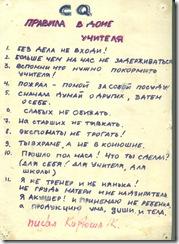 Правила в доме учителя. писал 14 летний  Кирюша