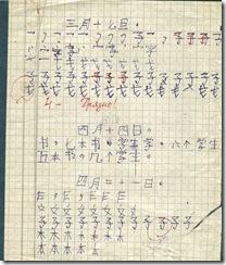урок китайского. ученик