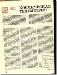 космическая телеметрия. jpg
