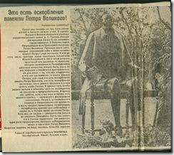памятник императору России
