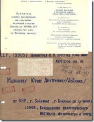лендер фото киргизия приглашение 001