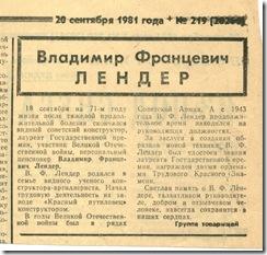 Лендер Ыладимир Францевич