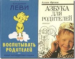 азбука воспитания родителей