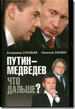 Путин-Медведев. Что дальше 2. 1