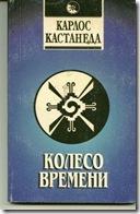 Колесо времени Костоеды