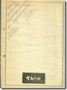 дарственная надпись евгения...слицкого. pg