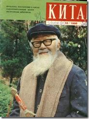Дедушка с мечом. Журнал Китай