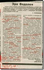 Эпоха Водолея. 1