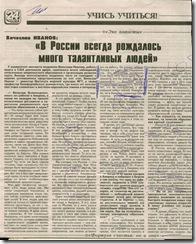 таланты в россии. 1