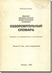 Оздоровительный словарь М.М. Богачихина. 1