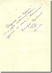 дарственная надпись.  от Чернышова