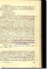 Бурсы Помяловского. 1