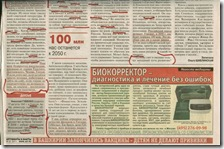 Министр культуры Губенко-2