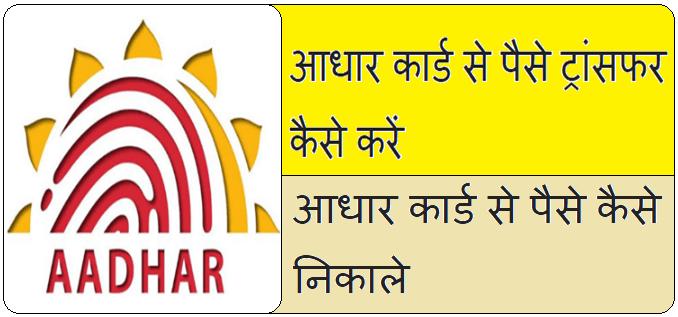 Aadhar Card Se Paise Kaise Transfer Kare In Hindi