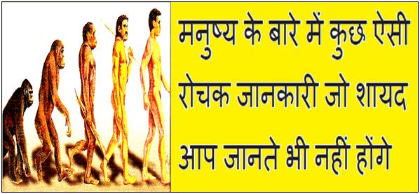 Manav ka itihaas in hindi