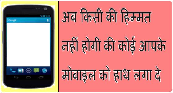Mobile Ko Chhute Hi Bajega Alarm