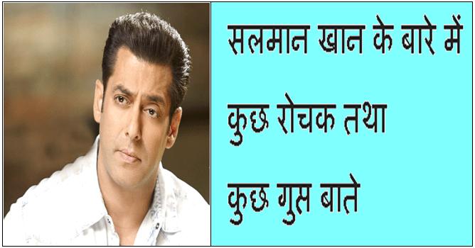 Salman Khan Fact In Hindi