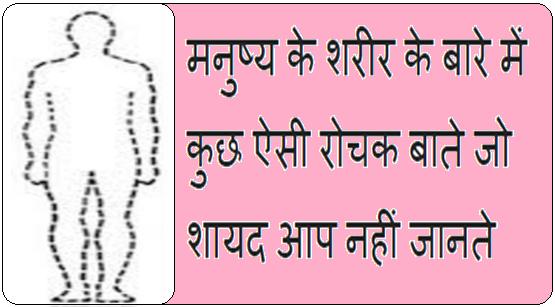 Manav sharir ke bare rochak jankari in hindi