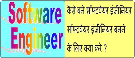 Software Engineer Kaise Bane in Hindi