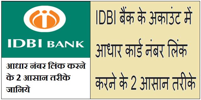 IDBI Bank Account Me Aadhaar Number Link करने के 2 आसान तरीके