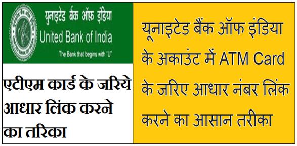 United Bank of India Account Me ATM Card Se Aadhaar Number Link करने का तरीका