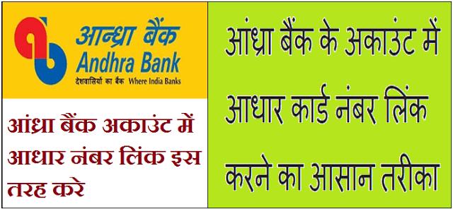 Andhra Bank Account Me Aadhar Card Number Link इस तरह करे