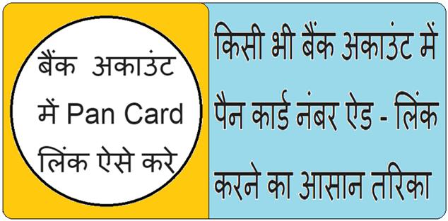 Bank Account Me Pan Card Add-Link Kaise Kare